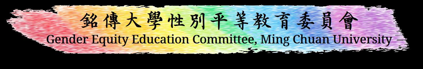 性別平等教育委員會